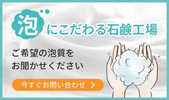 泡にこだわる製造会社 石鹸・化粧品開発